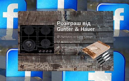 Розіграш подарунків від Günter & Hauer на Facebook!