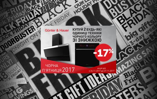 Знижка 17% від Günter & Hauer у «Чорну П'ятницю»!