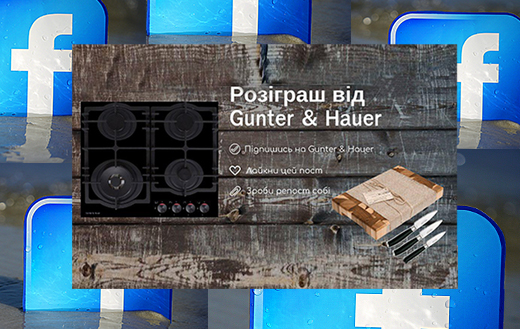 Розыгрыш подарков от Günter & Hauer на Facebook!