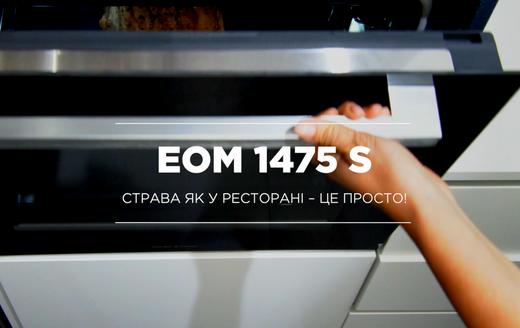 EOM 1475 S: електрична духова шафа (STEAM PLUS + BIO CERAMIC)