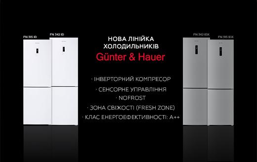 Нові холодильники Günter & Hauer: FN 315 ID, FN 315 IDX, FN 342 ID, FN 342 IDX