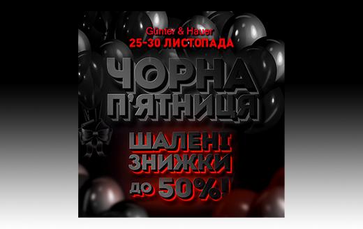 ЧЕРНАЯ ПЯТНИЦА В GÜNTER & HAUER: СКИДКИ ДО 50%!
